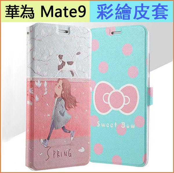華為 Mate 9 手機套 卡通彩繪 mate9 手機殼 支架 5.9吋 皮套 防摔 側翻 Mate9 保護殼