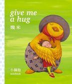 (二手書)小擁抱