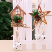聖誕鈴鐺 圣誕節裝飾 圣誕鈴鐺掛件 圣誕新品響鈴裝飾品 圣誕樹門掛件 完美計畫