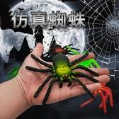 兒童玩具蜘蛛模型嚇人仿真動物大號假蜘蛛 全館免運
