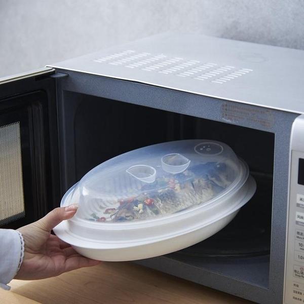 微波器皿 微波爐蒸魚專用器皿帶蓋家用橢圓形專用旦形蒸魚盤子大號加熱蒸籠