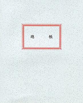 《享亮商城》0501 50頁總帳  美加美