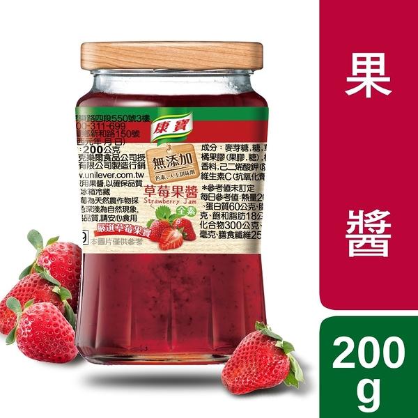 【康寶】果醬草莓新 200g