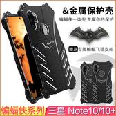 送支架 蝙蝠俠 Samsung Galaxy Note 10+ 手機殼 金屬邊框 三星 note10 手機套 航空鋁 保護殼 保護套 金屬殼