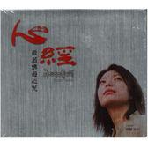 伊藤佳代 心經 CD (音樂影片購)