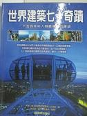 【書寶二手書T1/建築_FLM】世界建築七十奇蹟_帕金