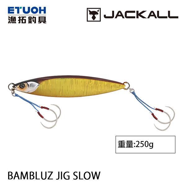 漁拓釣具 JACKALL BAMBLUZ JIG SLOW 250g [船釣鐵板]