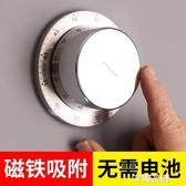 廚房計時器烘焙家用日本提醒器機械鬧鐘帶磁鐵大聲音不銹鋼定時器『艾麗花園』