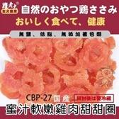 *WANG* 雞老大《犬用零食-蜜汁軟嫩雞肉甜甜圈》115g【CBP-27】