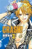 (二手書)CRASH!(3)