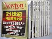 【書寶二手書T5/雜誌期刊_I9Q】牛頓_211~220期間_共10本合售_21世紀科技終極之夢