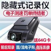 【快出】行車記錄器 雷達測速隱藏式行車記錄器電子狗雙鏡頭一體機高清夜視無線免安裝YYP