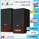 免運保固急寄【JS淇譽電子】可調式音質絕佳 木匠之音 JY2039 2.0聲道2件式多媒體立體喇叭 音箱響