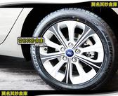 【 】莫名其妙倉庫【SL045 鋁圈卡夢貼一車份】17 18 Escort 車輪裝飾貼紙四輪16 吋