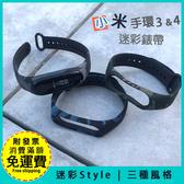 【野戰迷彩版】適用小米手環3 小米手環4 ~3/4代通用~手環錶帶腕帶矽膠材質替換保護套 副廠
