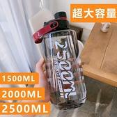 超大容量塑料水杯戶外男女健身防摔運動帶提手夏天防爆杯太空杯子 快速出貨