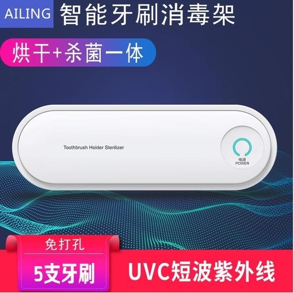 UVC紫外線殺菌牙刷架智慧定時牙刷滅菌盒烘乾殺菌一體消毒器家用智慧電動消毒燈置物架