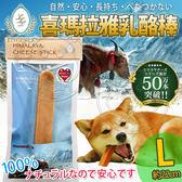 【 ZOO寵物樂園 】日本Loasis》喜瑪拉雅嚼嚼乳酪系列-寵物乳酪棒-L號