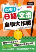 出擊!日語文法自學大作戰 初階版(25K)