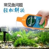 大禹德邦不傷魚去除藻除青苔除苔劑除綠藻去黑毛藻褐藻 快速出貨