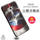 ASUS ZenFone3 ZE520KL 3D 手機殼 貼皮 保護殼 軟殼 立體 造型 手機套 背蓋 美國隊長 超人 鐵塔