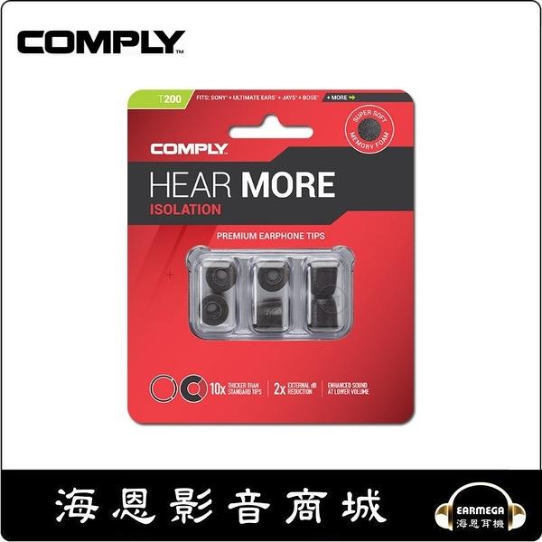 【海恩數位】 Comply T-200 T200 耳道耳機替換海棉 1卡3對海棉耳塞
