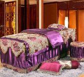 新款高檔美容床罩四件套美容院按摩美容美體床罩四件套 七夕情人節