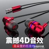 有線耳機 耳機入耳式重低音炮有線原裝耳機電腦手機安卓線控帶麥降噪魔音適用 朵拉朵YC