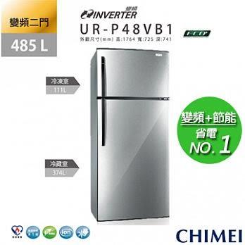 ✪奇美CHIMEI✪485L變頻二門冰箱 UR-P48VB1