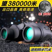 望遠鏡手機望遠鏡高倍高清夜視非人體透視紅外成人特種兵雙筒望眼鏡XW 【好康免運】
