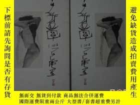 二手書博民逛書店罕見百妍集畫【精裝】Y9495 石 虎 人民美術出版社 出版20