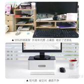 電腦顯示器增高架子底座辦公室用品桌面收納盒台式抽屜屏置物支架WY【快速出貨八折免運】