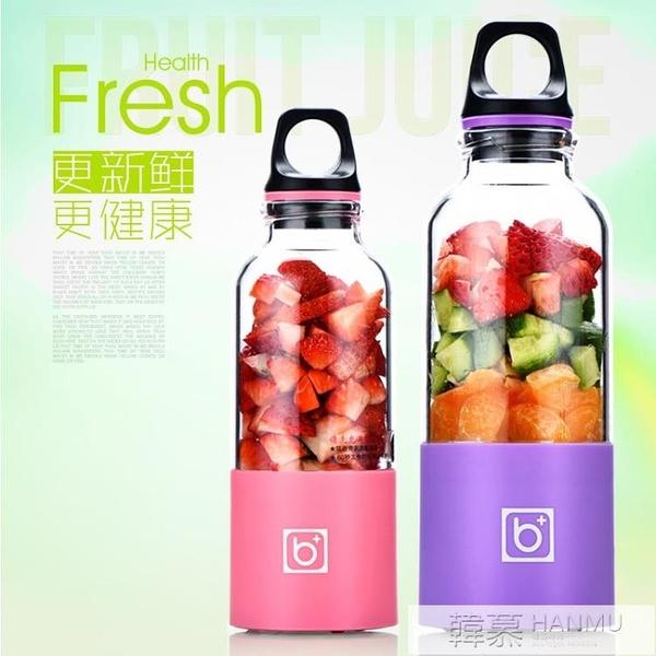 bingo繽果便攜式塑料榨汁機 電動攪拌水果杯便攜式攪拌機  中秋佳節