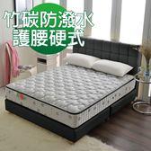 床墊 獨立筒 睡芝寶 飯店用竹炭抗菌除臭防潑水(護腰床)硬式獨立筒床墊-雙人加大6尺
