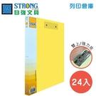 STRONG 自強 210(PP) 雙上強力夾-黃 24入/箱