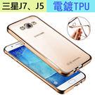 電鍍TPU 2015版 三星Galaxy A8 A7 A5 J7 J5 手機殼 全包防摔 超薄 A8透明軟殼 J5矽膠套 J7保護套 外殼