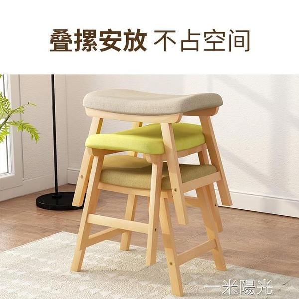 小凳子矮凳家用創意可愛沙發換鞋凳小椅子實木小板凳布藝化妝凳子  一米陽光