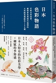 日本色彩物語:反映自然四季、歲時景色與時代風情的大和絕美傳統色1...【城邦讀書花園】