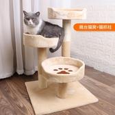 愛咪購貓爬架貓窩貓樹貓抓板玩具貓跳臺貓抓樹架階梯式多功能貓屋