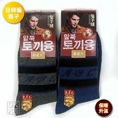日韓風 M-03-1兔羊毛保暖短襪 毛襪~DK襪子毛巾大王
