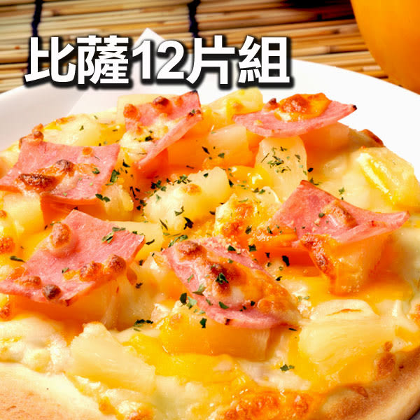 瑪莉屋口袋比薩pizza【披薩任選12片組】免運