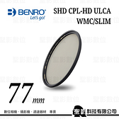 【百諾】 BENRO SHD CPL-HD WMC SLIM 環形偏光鏡 77mm 銅框 多層鍍膜 防水/抗油汙/防刮 C-PL