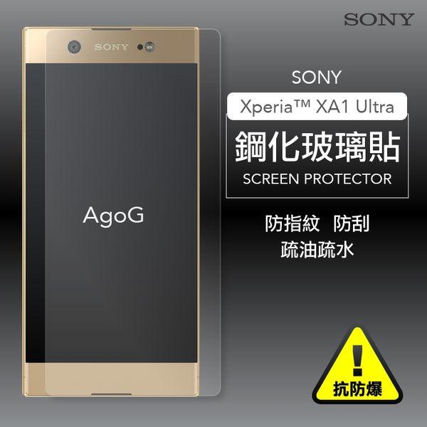 保護貼 玻璃貼 抗防爆 鋼化玻璃膜SONY Xperia™ XA1 Ultra 螢幕保護貼