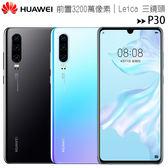 HUAWEI P30 (8G/128G)徠卡4000萬超感光三鏡頭◆