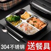 便當盒304不銹鋼飯盒超長保溫便當盒分隔學生成人帶蓋分格食堂韓國簡約【新店開業八五折】