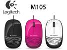 Logitech 羅技 M105 USB 彩色酷炫有線滑鼠 (3色)