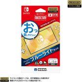 【玩樂小熊】Switch Lite專用NSLite HORI 抗藍光螢幕保護貼 藍光切割型NS2-002