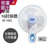 華信 MIT 台灣製造16吋單拉壁扇強風電風扇HF-1602【免運直出】