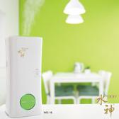 旺旺水神專用霧化器 霧化機 WG-16 除菌健康衛生居家防護 可搭配水神抗菌液使用噴霧機