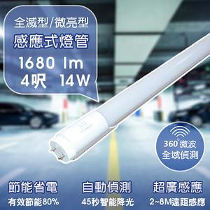 【APEX】T8 4呎14W LED 微波感應燈管 白光(10入)微亮型(50%~100%
